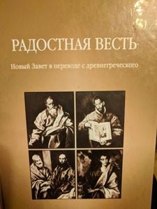 Радостная Весть: Новый Завет в переводе с древнегреческого. В. Н. Кузнецова.