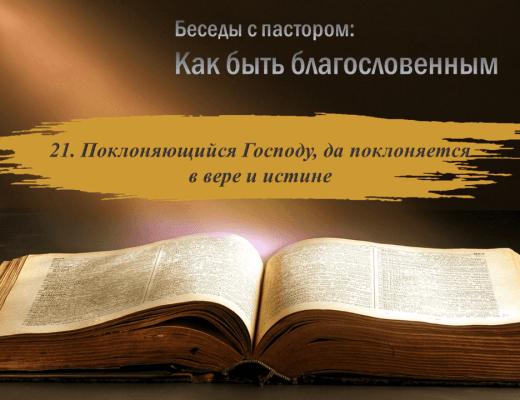 Поклонение в вере и истине