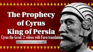 Cyrus the Great: 2 videos with Persian (Farsi) translation.