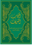 AlKitabAlSharif