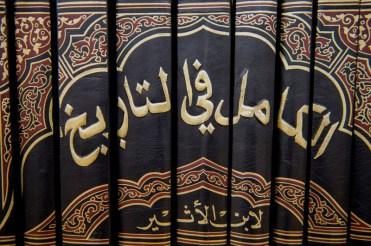 #10-bibilioteca islámica