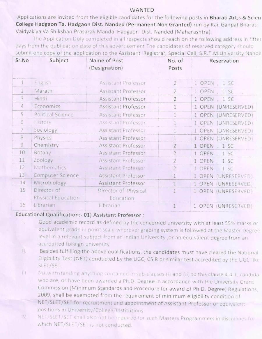 BhartiArtsandScienceCollegeHadgaon05122017-1.jpg