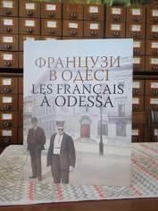 frantsuzy-v-odesse-1