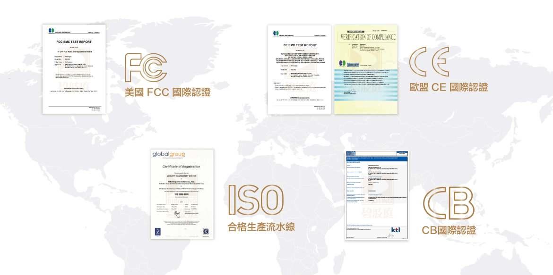 FCC、CE、ISO、CB認證-01