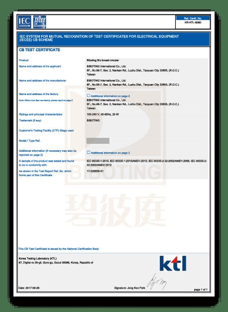 專利認證4-CB認證