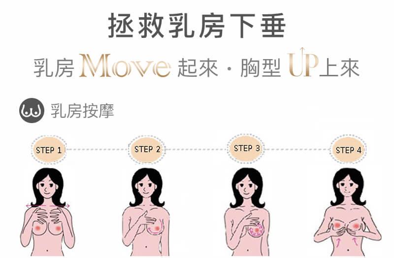 拯救下垂乳房-乳房按摩