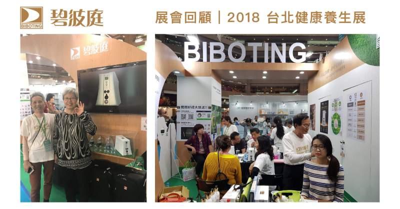 2018台北健康養生展_文章封面