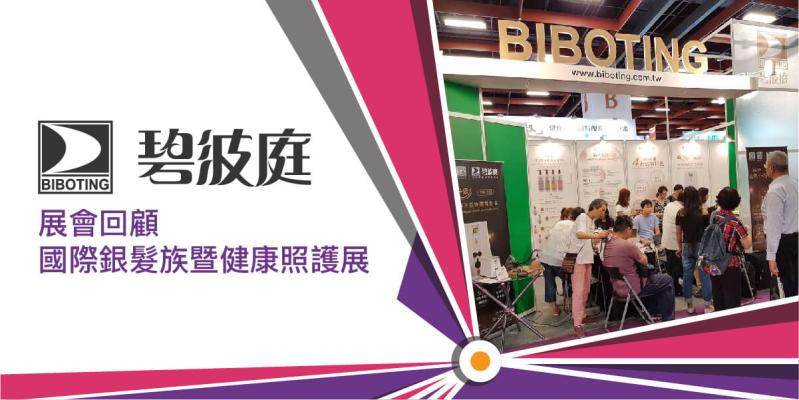 2018銀髮族暨健康照護展photo