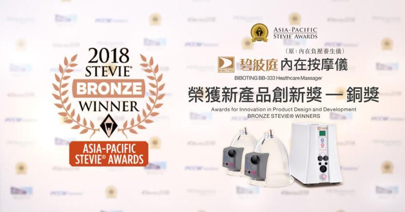 2018亞太史蒂夫獎Stevie® Awards商業大獎:碧波庭於國際視野嶄露頭角!