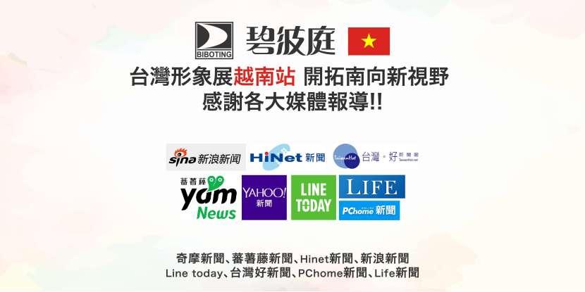 台灣形象展越南站
