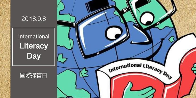 國際掃盲日封面
