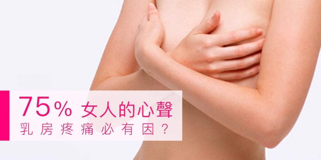 乳房健康文封面