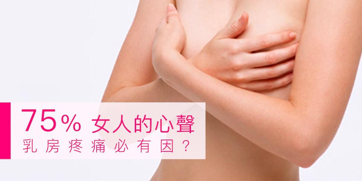 75%女人的心聲:乳房疼痛必有因?