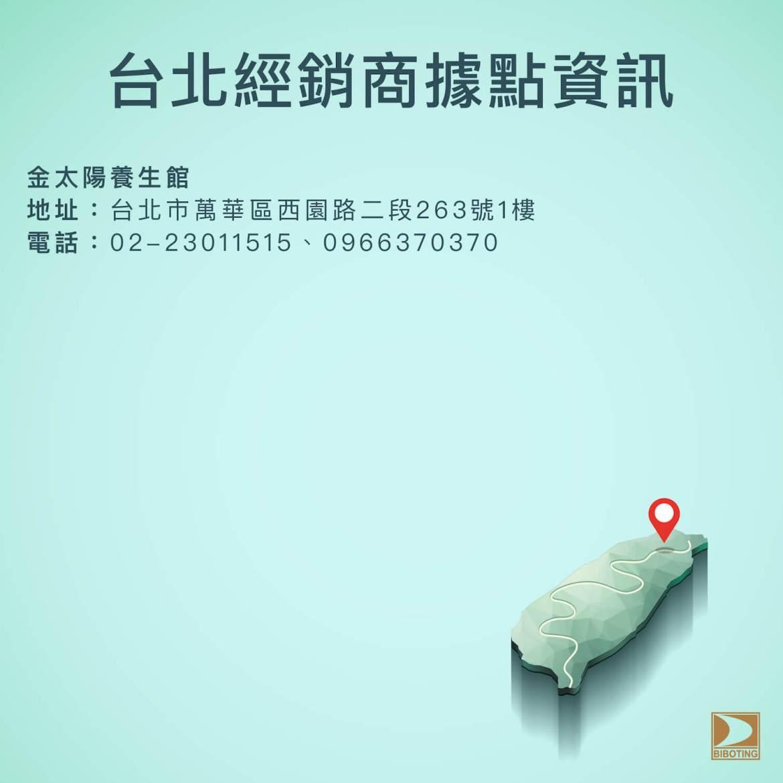 台北經銷商