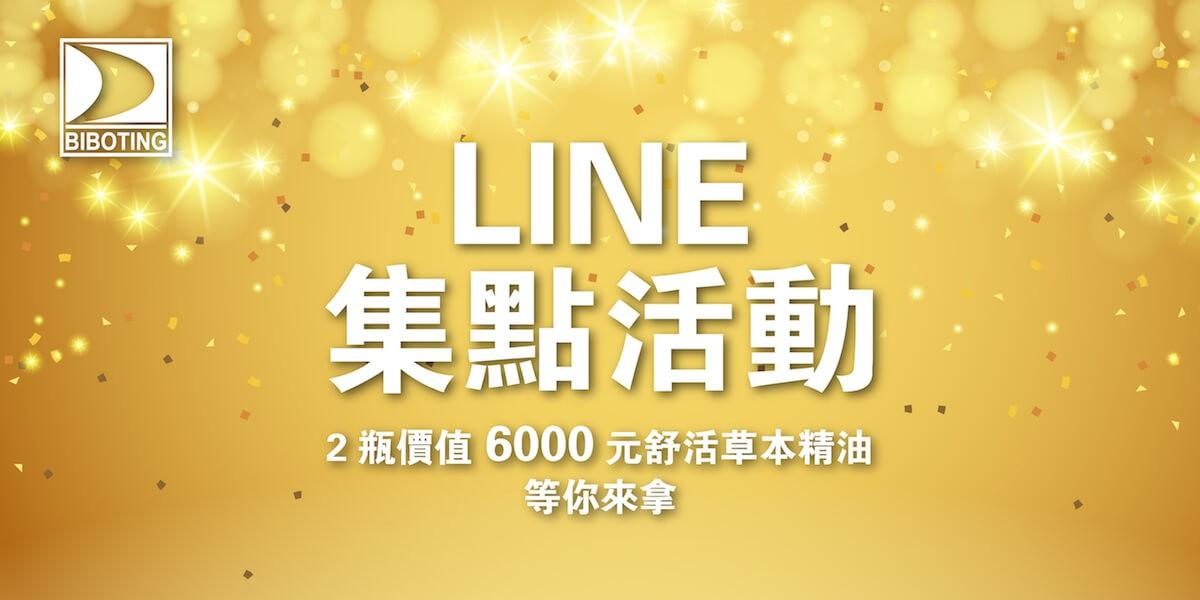 重要公告|LINE集點卡活動