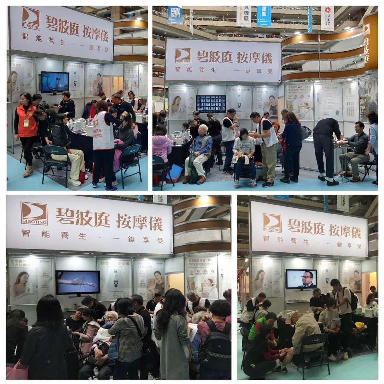展會回顧|台北健康養生展、國際美容展,開啟健康新篇章