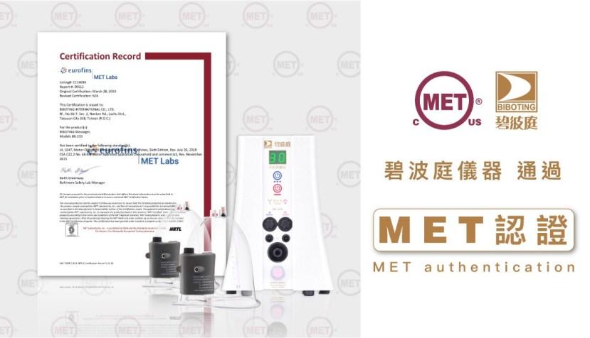 MET認證