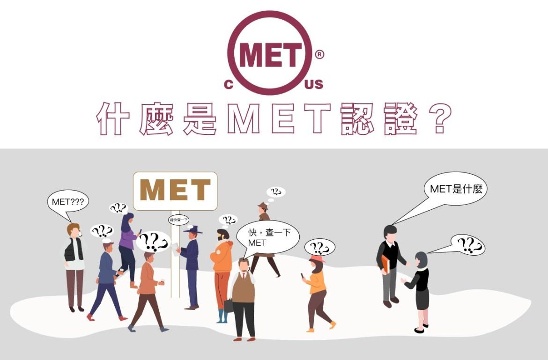 MET Authentication 02