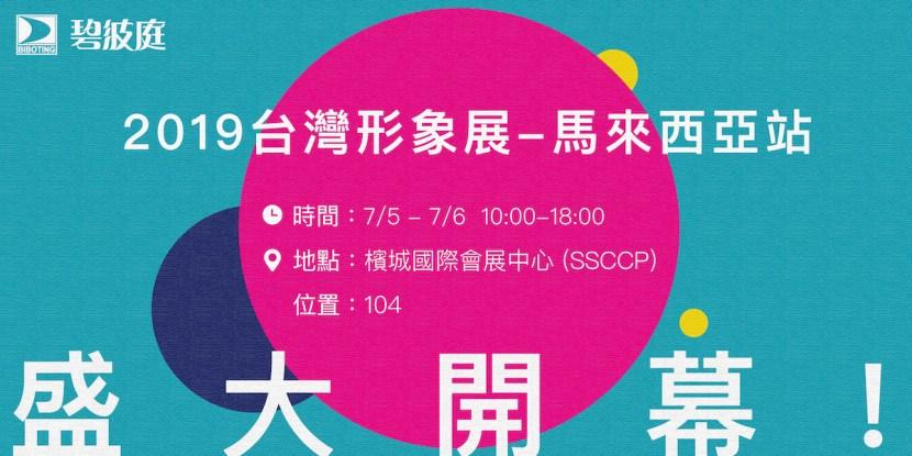 台灣形象展-大馬站封面