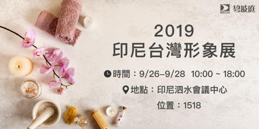 2019印尼台灣形象展封面