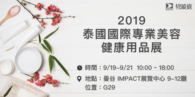 2019泰國國際專業美容及健康用品展