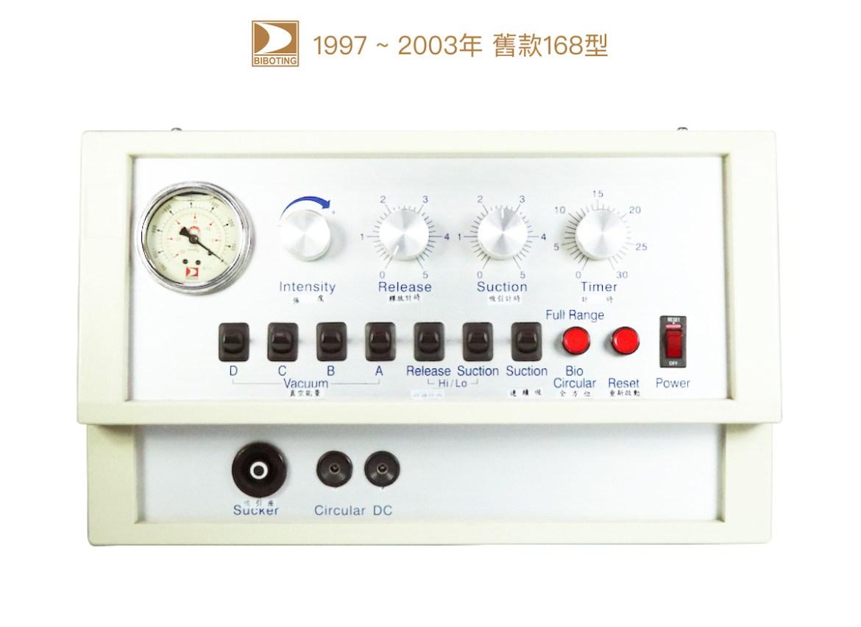 舊款168型