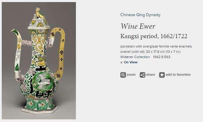 Kangxi wine ewer