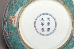 Footrim Chinese Yongzheng Docai Dish