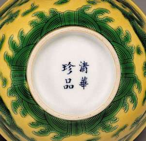 19th C. Guangxu Famille Jaune Dragon Bowl
