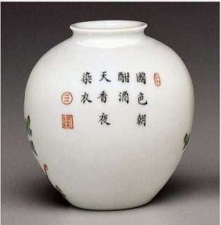 Chinese Republican Period Famille Rose vase