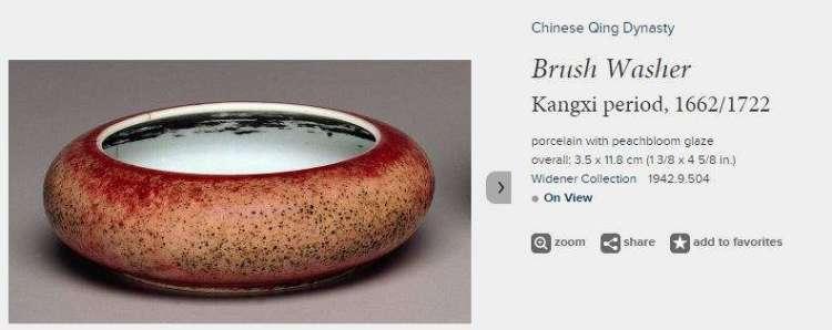 Kangxi Peach Bloom Brush Washer