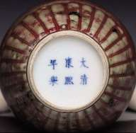 Authenticating Kangxi Originals