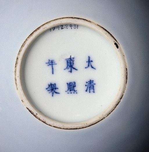 Chinese Kangxi Pale Blue Reign mark