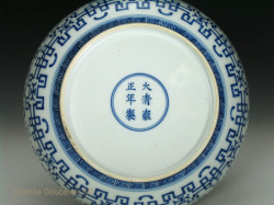 18th C. Yongzheng Porcelain Plate Mark
