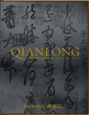 Qianlong Scholar and Calligrapher Auction