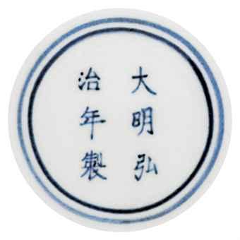 hongzhi reign mark