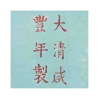 Xianfeng Reign Mark