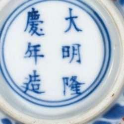 longqing reign mark on bowl