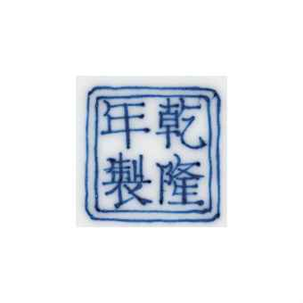 qianlong four character imperial mark