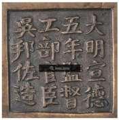 ming bronze seal mark