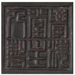 seal Bronze to Qing to Ming Alms Bowl.