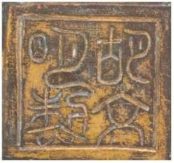 Wu Wenming Bronze signature