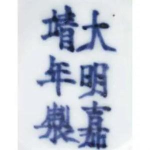 jiajing mark ming