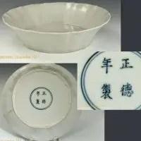 Zhengde reign mark