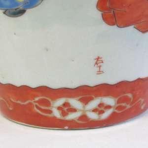 Antique Japanese Imari Vase, 19th Century