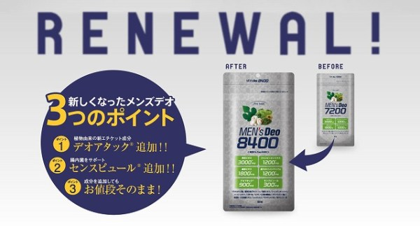 renew2-600x323 口臭サプリの効果は成分が決め手【消臭成分高配合】おすすめ4選