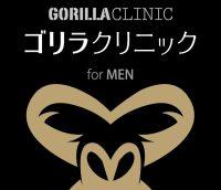 gc_logo01-836x720-300x258 【2019年最新版】髭脱毛おすすめ5選|後悔しないために…安心して脱毛できるクリニックは?