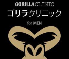gc_logo01-836x720-300x258 ヒゲ脱毛の値段…どこが一番安い?脱毛クリニック・サロン・エステ10社を徹底比較