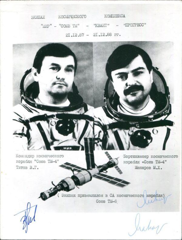 בידספיריט   фото космонавтов с автографами, Титова