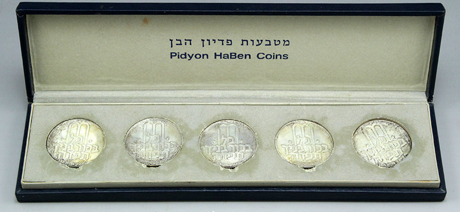 Set of Pidyon HaBen coins - Bidspirit auction
